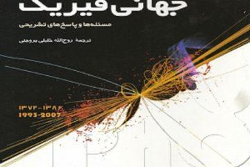 دانلود کتاب المپیادهای جهانی فیزیک