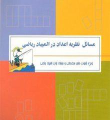 دانلود کتاب مسائل نظریه اعداد در المپیاد ریاضی عباس ثروتی