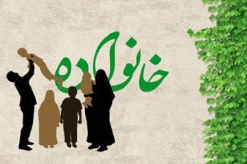 تحقیق تشويق به تشكيل خانواده در اسلام
