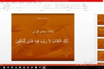 پاورپوینت نکات جالب قرآن