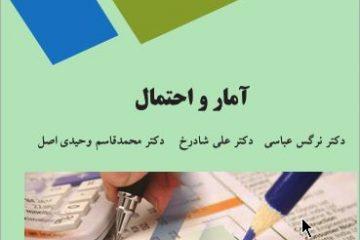 دانلود کتاب آمار و احتمال یک پیام نور pdf