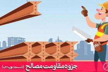 جزوه دست نویس مقاومت مصالح 1 –  pdf