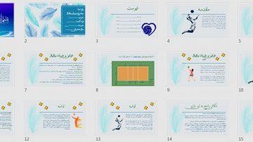 ورزش والیبال و توضیحاتی راجع به قوانین آن