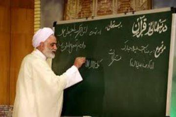 فرم امتیاز بندی درس هایی از قرآن
