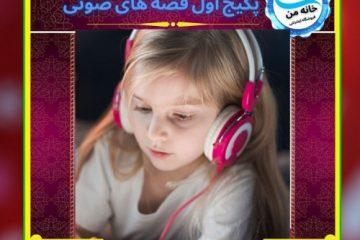 پک اول قصه های صوتی برای کودکان
