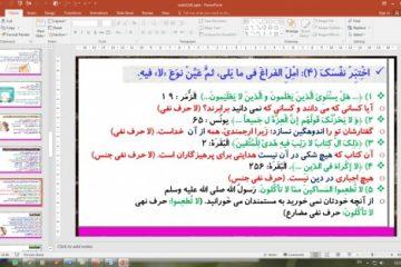 پاورپوینت درس 1 عربی پایه دوازدهم انسانی: (الدّرسُ الاوّلُ : مِنَ الَْشعارِ الْمَنسوبَةِ إلَی الْمامِ عَليٍّ (ع))
