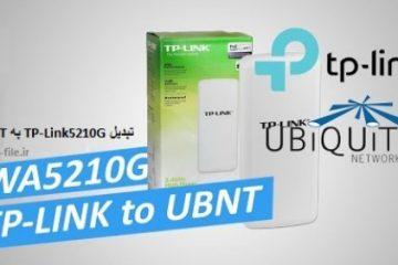 برنامه  و آموزش تبدیل TP-Link5210G به UBNT
