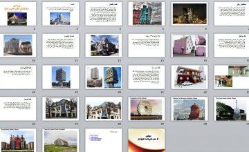 پاورپوینت بررسی ساختمان های عجیب دنیا - 37 اسلاید