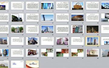 پاورپوینت بررسی ساختمانهایی با معماری عجیب در جهان-54 اسلاید