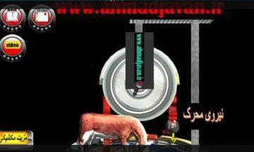 کلیپ های آموزشی 3بعدی وتعاملی علوم نهم فصل9ماشین هابه همراه تدریس کامل فصل9