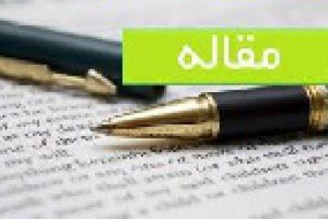 نگرشی بر فقه سازندگی با تاکید بر اهمیت آن از دیدگاه امام خمینی (ره) و مقام معظم رهبری(حفظه الله)