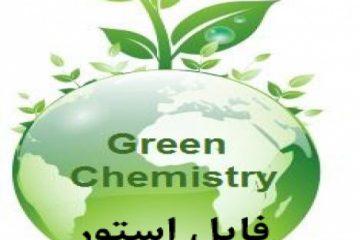 دانلود تحقیق در مورد شیمی سبز Green Chemistry ( فایل تحقیقی برای ایمنی در آزمایشگاه شیمی ) word pdf