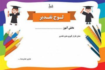 دانلود فایل لوح تقدیر دانش آموزی