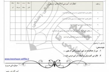 آزمون ریاضی پایه ششم فصل سوم ضرب و تقسیم اعشار (با فرمت pdf)
