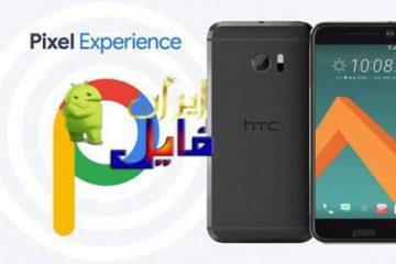 دانلود کاستوم رام اندروید 9 برای HTC 10