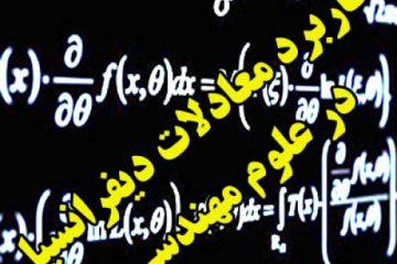 کاربرد معادلات دیفرانسیل در علوم مهندسی