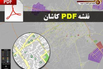 دانلود جدیدترین نقشه pdf شهر کاشان استان اصفهان و حومه با کیفیت بسیار بالا سال 99 در ابعاد 100*140