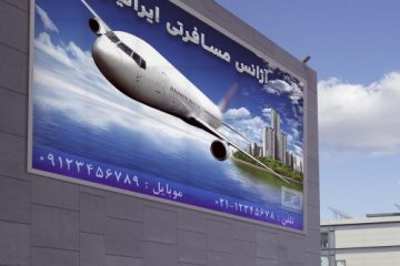 بنر آژانس مسافرتی و هواپیمایی 2
