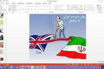 دانلود پاورپوینت مبارزه مردم ایران با استعمار درس 22 مطالعات اجتماعی پایه ششم