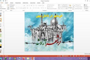 دانلود پاورپوینت خرمشهر در دامان میهن درس 24 مطالعات اجتماعی پایه ششم