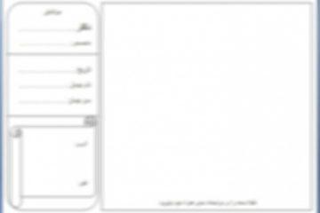 فایل اماده نسخه پزشکی