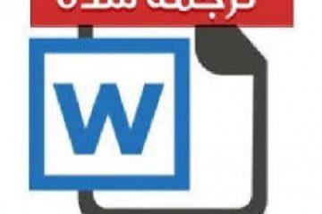 مقاله ترجمه شده انگلیسی به فارسی طرح لایه میانی برای سرویس با آگاهی از مسیریابی چندبخشی در شبکه های ad hoc سیار