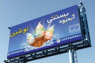 بنر آبمیوه و بستنی فروشی