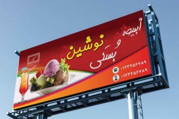 بنر آبمیوه و بستنی فروشی 2