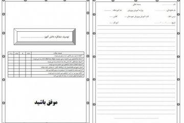 فایل آموزشی دوره ابتدایی(قالب املا فارسی)