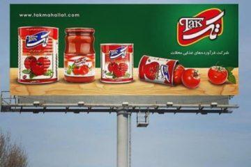 شرکت فرآورده های مواد غذایی تک محلات (رب گوجه فرنگی تک)