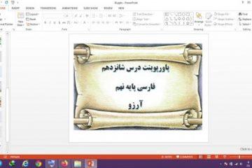 دانلود پاورپوینت آرزو درس 16 فارسی پایه نهم