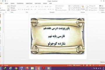 دانلود پاورپوینت شازده كوچولو درس 17 فارسی پایه نهم