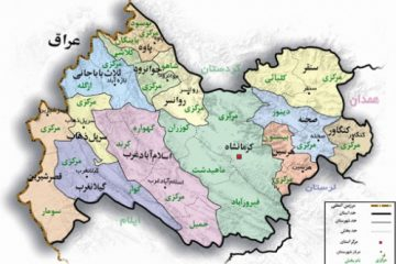 دانلود پاورپوینت آشنایی با استان کرمانشاه