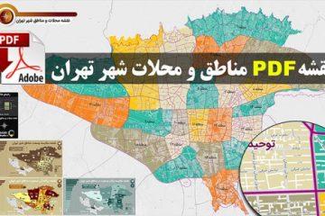 نقشه جدید pdf محلات و مناطق شهر تهران  در ابعاد خیلی بزرگ به همراه نقشه های موضوعی جمعیت مساحت و تراکم جمعیت