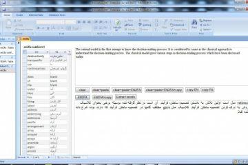 برنامه مترجم با استفاده از یک دیتابیس  access 2007