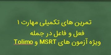 مهارت 1: فعل و فاعل در جمله ویژه آزمون های MSRT و Tolimo