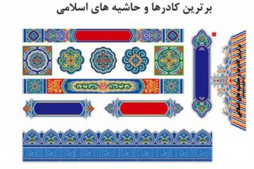 وکتور طرح های اسلیمی اسلامی هنری خوشنویسی