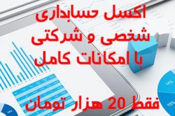اکسل حسابداری شخصی، شرکتی، فاکتور و حقوق دستمزد