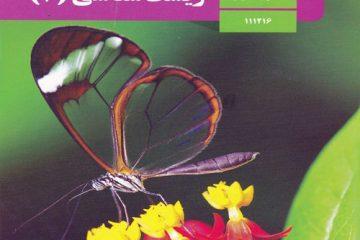 درسنامه فصل ششم زیست پایه یازدهم تجربی