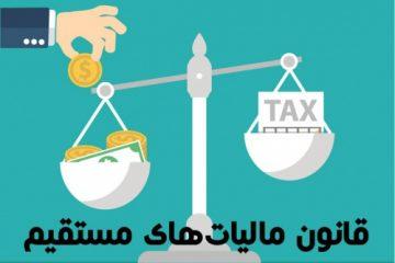اشخاص مشمول مالیات قانون مالیات های مستقیم