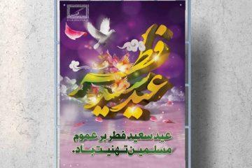 پوستر عید سعید فطر 2