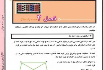 فایل آموزشی تصویری ریاضی هفتم فصل چهارم با حل نمونه سوال امتحانی