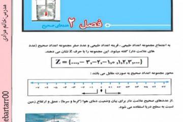 فایل آموزشی ریاضی هفتم فصل 2