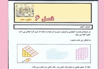 فایل آموزشی ریاضی هفتم فصل 6
