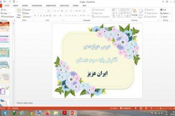 دانلود پاورپوینت ایران عزیز درس 12 نگارش پایه سوم دبستان