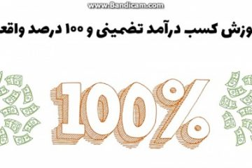100هزار در 10 دقیقه درآمد میلیونی