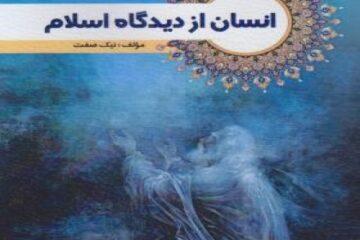 جزوه انسان از دیدگاه اسلام - ابراهیم نیک صفت