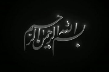 فوتیج بسم الله الرحمن الرحیم 6