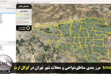 جدید ترین نقشه KMZ مرزبندی مناطق،نواحی و محلات شهر تهران قابل استفاده گوگل ارث