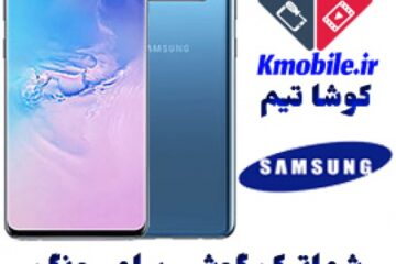 مجموعه شماتیک کامل گوشی سامسونگ – Samsung Galaxy S10 SM-G973F